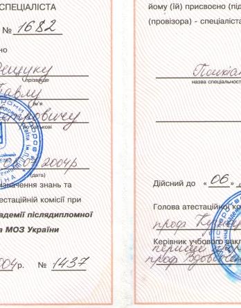 Сертифікат спеціаліста Фещук Павло