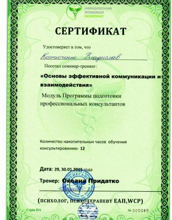 сертифікат 4