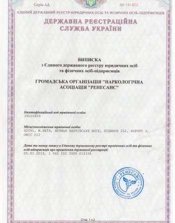 сертификат клиники лечения алкоголизма