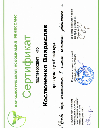 Мед. лицензия на лечение игромании