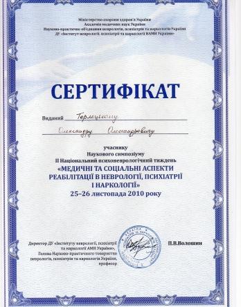 сертификат клиники лечения психических расстройств