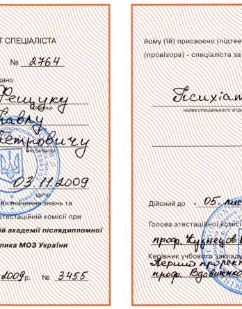 Сертифікат № 2764