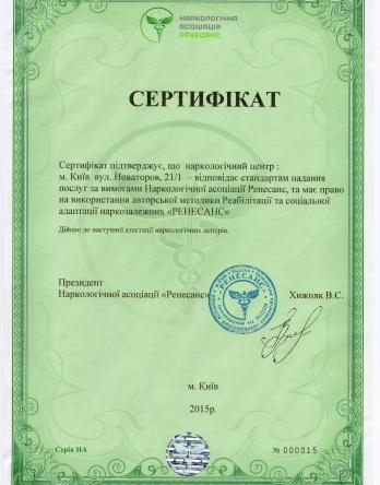 сертифікат клініки