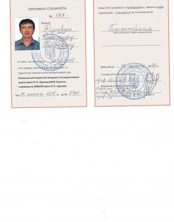 Сертифікат спеціаліста Редковец