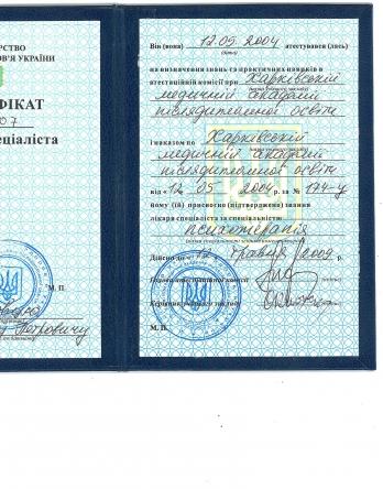 Сертифікат № 307