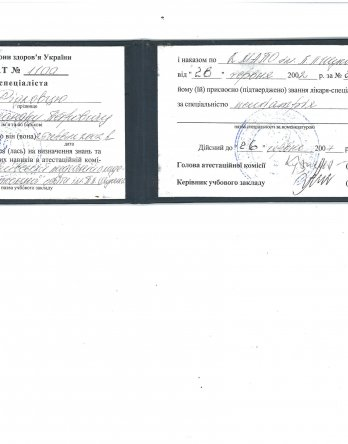 Сертифікат лікаря №1100