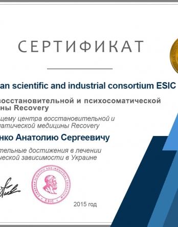 сертификат клиники лечения игромании