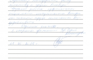 Отзыв Сергей Александрович